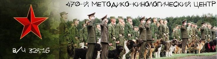 470-й Методико-кинологический центр